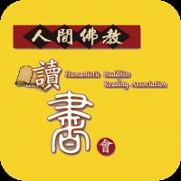 Humanistic Buddhism of Life Academy(HOLA)