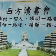 福山-西方讀書會